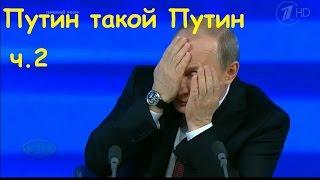 Приколы с Путиным.  ч. 2  Остроты Путина.  Смешные видео с президентом.