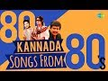 80 Songs from 80's | Dr. Rajkumar | Vishnuvardhan | Ambarish | One Stop Jukebox | Kannada | HD Songs