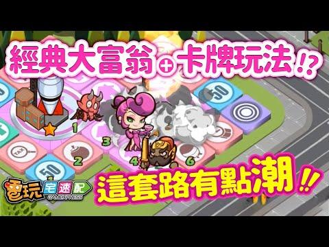 大富翁卡牌戰爭遊戲介紹