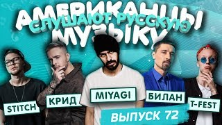 Американцы Слушают Русскую Музыку #72 MIYAGI, T-Fest, КРИД, SEREBRO, ТИМАТИ, БИЛАН, СКРУДЖИ, STITCH