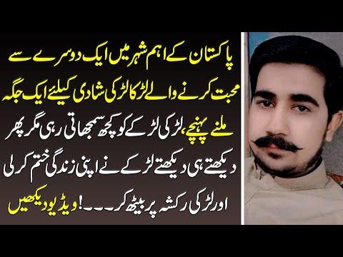 محبت کا عبرتناک انجام،پاکستان کے اہم شہر میں لڑکے نے محبت کی شادی نا ہونے پر خودکشی کر لی :ویڈیو دیکھیں
