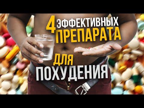 Средства для похудения (Аптечные препараты)