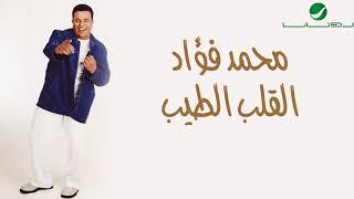 اغاني حصرية Mohammed Fouad ... Anta W Bas   محمد فؤاد ... انت وبس تحميل MP3