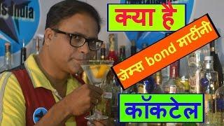 How To Make James Bond Martini In Hindi