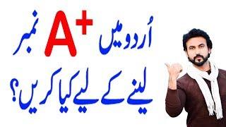 Urdu Paper attempt Method - Urdu Paper presentation - How to Attempt Urdu Paper