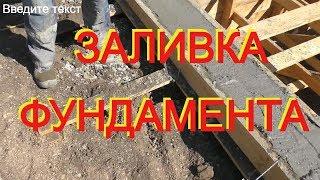 БЕТОНОНАСОС. Приняли бетон и провибрировали . Фундамент готов! Ссылки на процесс в конце видео..