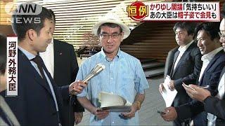 """河野大臣は帽子姿で今年も恒例""""かりゆし閣議""""18/06/01"""