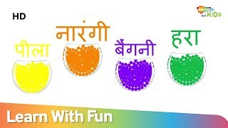 Learn Colors in Hindi With Bowl | Hindi Learning Videos For Children | Shemaroo Kids Hindi