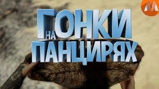 ГОНКИ НА ПАЦИРЯХ - МОНТАЖ CS:GO,VRCHAT,THE FOREST