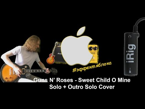 Эффект яблока - Sweet Child O' Mine (iRig Cover)