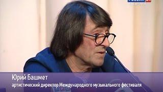 """Вести-Хабаровск: """"Международный музыкальный фестиваль под управлением Юрия Башмета"""""""