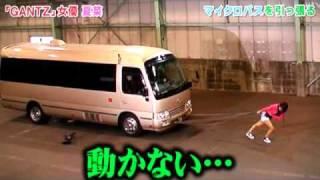 夏菜☆マイクロバス引っ張る!!