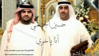 أنا ياخوي حسين الجسمي تحميل MP3