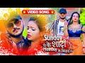 #VIDEO | #Arvind Akela Kallu | Sunday के शादी Monday के विदाई | #Antra Singh | Bhojpuri  Song 2020
