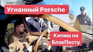 Автоматчики на БлокПосту Porsche в Угоне