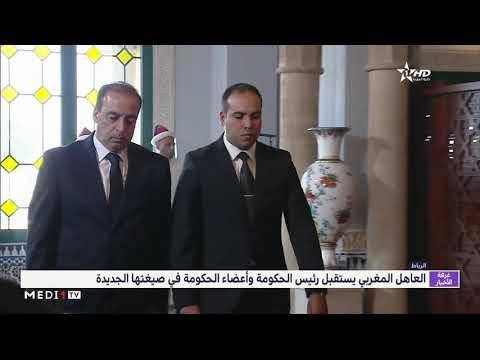 العرب اليوم - شاهد: العاهل المغربي يستقبل رئيس الحكومة وأعضاء الحكومة في صيغتها الجديدة