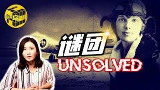 航空史上最大谜团 凭空消失的飞机和驾驶员 [脑洞乌托邦   小乌 TV]