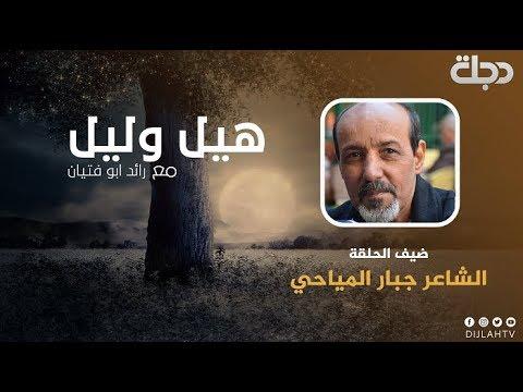 شاهد بالفيديو.. الشاعر جبار المياحي-  هيل وليل 2
