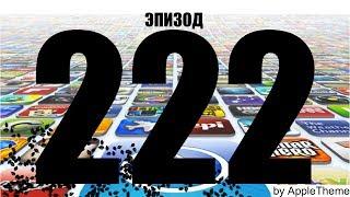 Лучшие игры для iPhone и iPad (222)