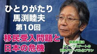 「ひとりがたり馬渕睦夫」#10 移民受入問題と日本の危機 〜移民政策はディープステートの世界グローバル化プラン〜