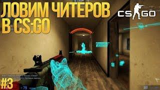 Gambar cover Ловим Читера в CS GO #3  Чистый Игрок