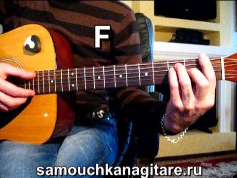 Сплин - Давайте делать паузы.. Тональность ( F ) Как играть на гитаре песню