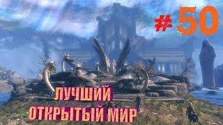 The Elder Scrolls V:Skyrim ☛ЛУЧШИЙ ОТКРЫТЫЙ МИР☛#50