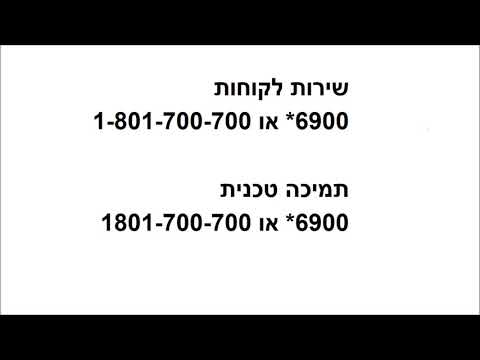 טלפון של הוט - מספר טלפון של שירות לקוחות לתמיכה טכנית של הוט
