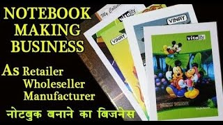 How To Start Notebook Manufacturing Business Pdf 09855782452