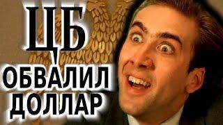Прогноз доллара на неделю 17-24 сентября / ЦБ спасает рубль