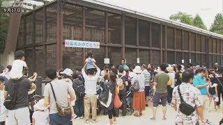 17日は敬老の日姫路の動物園で長寿動物にプレゼント