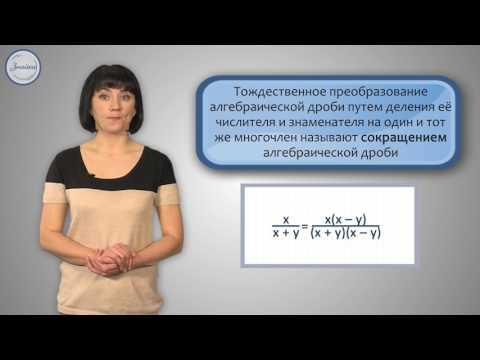 Алгебраические дроби. Основное свойство алгебраической дроби