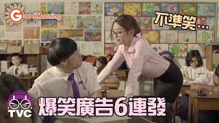 Funny Ads XD 不准笑!!! 黃明志 Namewee 【Good Morning】 爆笑廣告六連發 Creative Script Competition Winners