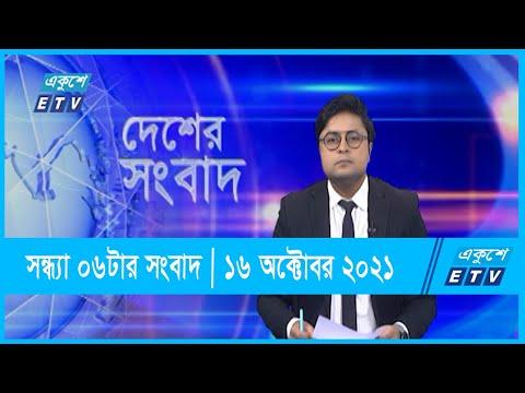 06 PM News || সন্ধ্যা ০৬টার সংবাদ || 16 October 2021