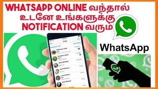 how to get notified when someone is online on whatsapp free
