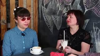 «Разговор под кофеёк» (руководитель проекта «Инклюзив» Лобырева Оксана и участница Сажина Екатерина)