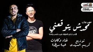 مهرجان محدش يتوقعنى ???? ( بعد يا عيني وبعد ياليلي ) عبده سيطره - توزيع كريم المهدى 2020