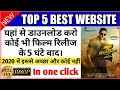 Top 5 Websites to Download Latest Full Movies in HD 2018 Part 2