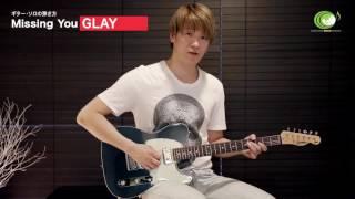 【Missing You】ギターソロ弾き方講座  GLAY