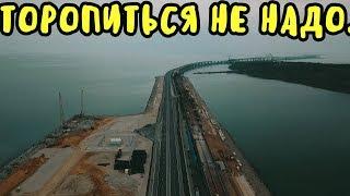 Крымский мост(октябрь 2018) Ж/Д мост и подходы всё ближе к открытию! Изменений всё больше и больше!