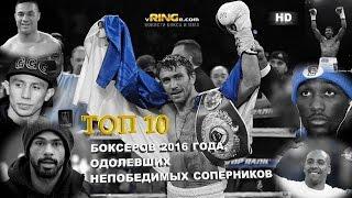 ТОП-10 боксеров 2016 года, одолевших непобедимых соперников