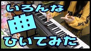 TikTokウザい広告やmusical.lyとか、いろんな曲なんとなくピアノで弾いてみた!のえのん番組