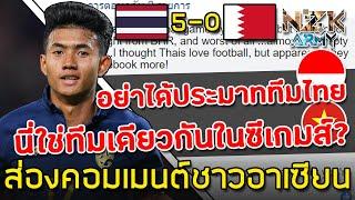 ส่องคอมเมนต์ชาวอาเซียน-หลังทีมชาติไทยเอาชนะบาห์เรน 5-0 ในศึกฟุตบอลเอเชีย U-23