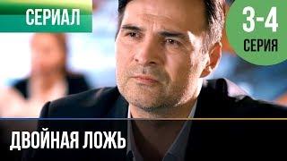 ▶️ Двойная ложь 3 и 4 серия | Сериал / 2018 / Мелодрама