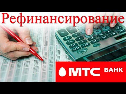 Рефинансирование кредита от МТС Банка