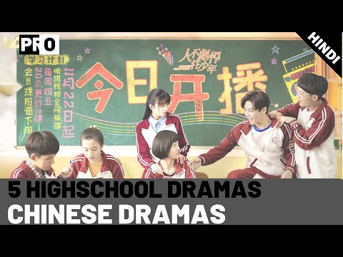 Top 5  Chinese High School Dramas You Might have not heard about I Explained in Hindi