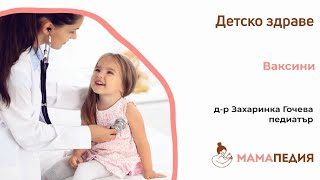 Първите ваксини при децата!