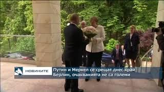 Путин и Меркел се срещат днес край Берлин, очакванията не са големи