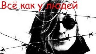 Егор Летов - Всё как у людей