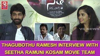 Thagubothu Ramesh Interview With Seetha Ramuni Kosam Movie Team